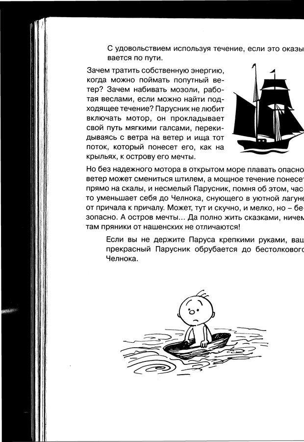 PDF. Простая правильная жизнь. Козлов Н. И. Страница 124. Читать онлайн