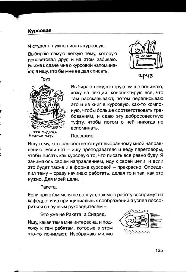 PDF. Простая правильная жизнь. Козлов Н. И. Страница 125. Читать онлайн