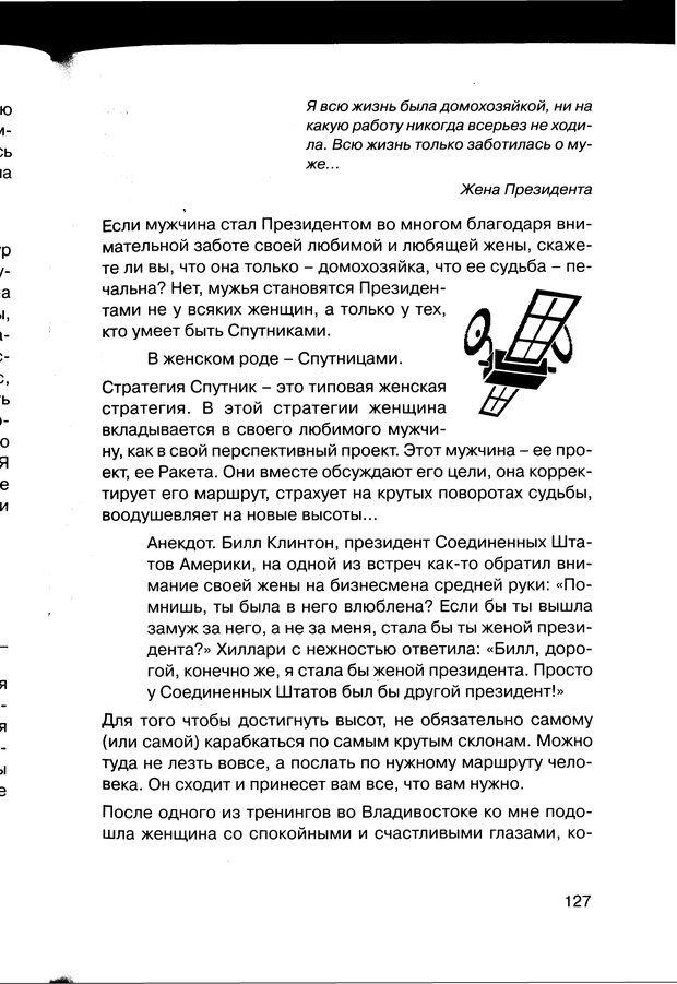 PDF. Простая правильная жизнь. Козлов Н. И. Страница 127. Читать онлайн