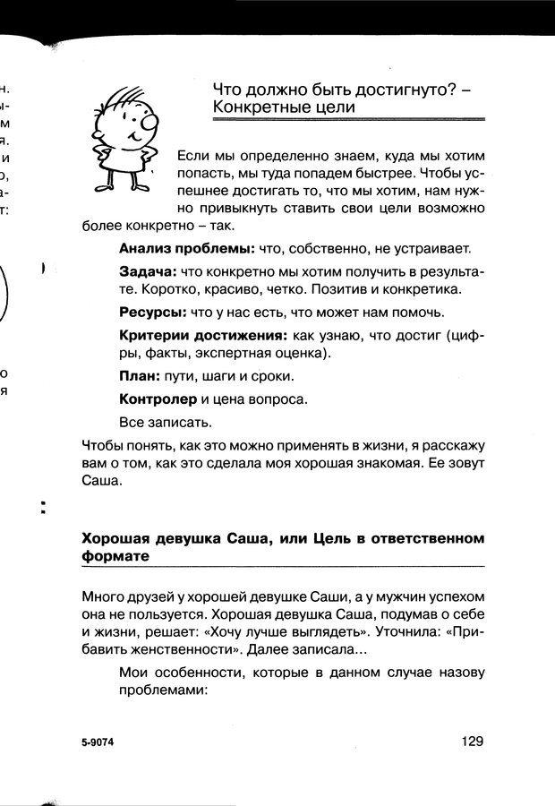 PDF. Простая правильная жизнь. Козлов Н. И. Страница 129. Читать онлайн