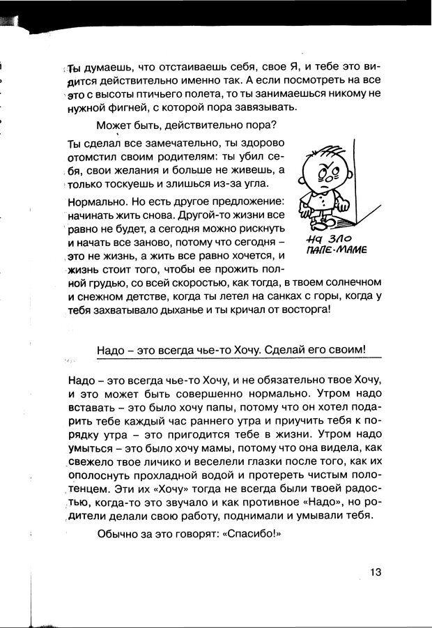 PDF. Простая правильная жизнь. Козлов Н. И. Страница 13. Читать онлайн