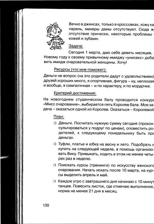 PDF. Простая правильная жизнь. Козлов Н. И. Страница 130. Читать онлайн