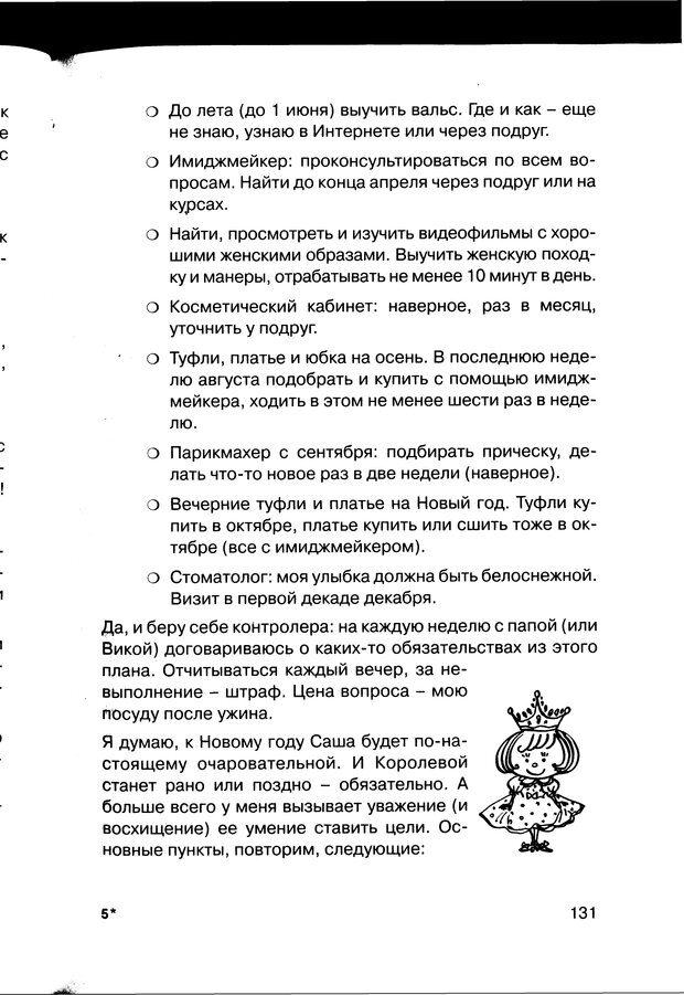 PDF. Простая правильная жизнь. Козлов Н. И. Страница 131. Читать онлайн