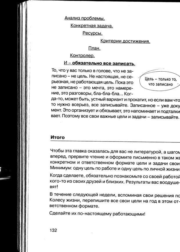 PDF. Простая правильная жизнь. Козлов Н. И. Страница 132. Читать онлайн