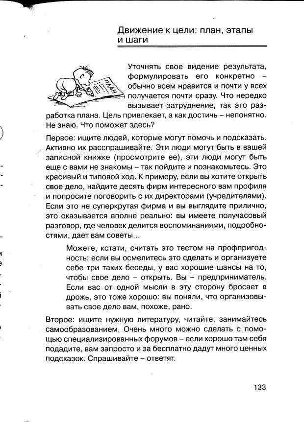 PDF. Простая правильная жизнь. Козлов Н. И. Страница 133. Читать онлайн