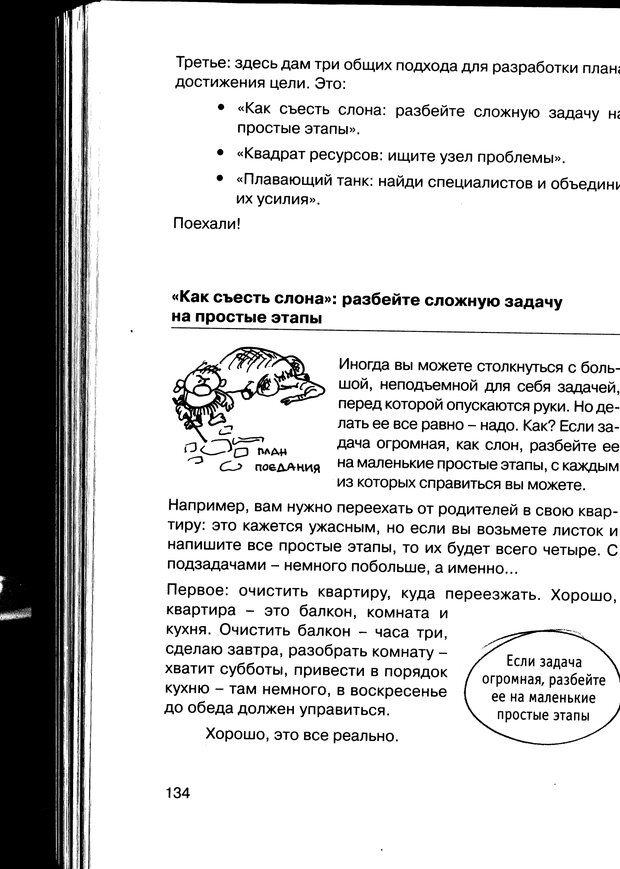 PDF. Простая правильная жизнь. Козлов Н. И. Страница 134. Читать онлайн