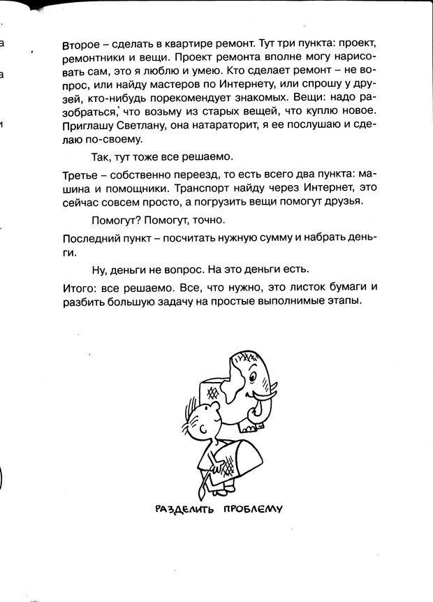 PDF. Простая правильная жизнь. Козлов Н. И. Страница 135. Читать онлайн