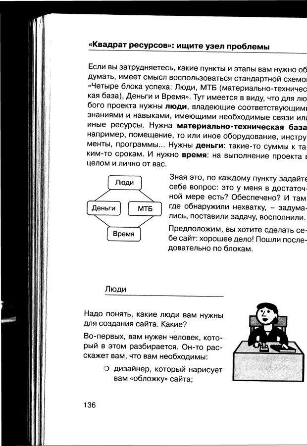 PDF. Простая правильная жизнь. Козлов Н. И. Страница 136. Читать онлайн