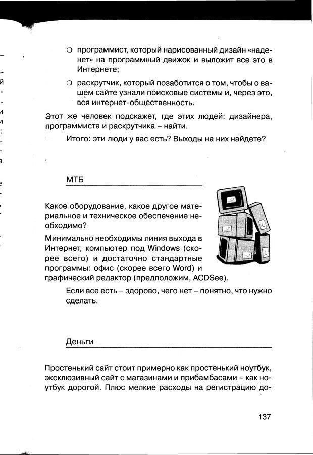 PDF. Простая правильная жизнь. Козлов Н. И. Страница 137. Читать онлайн