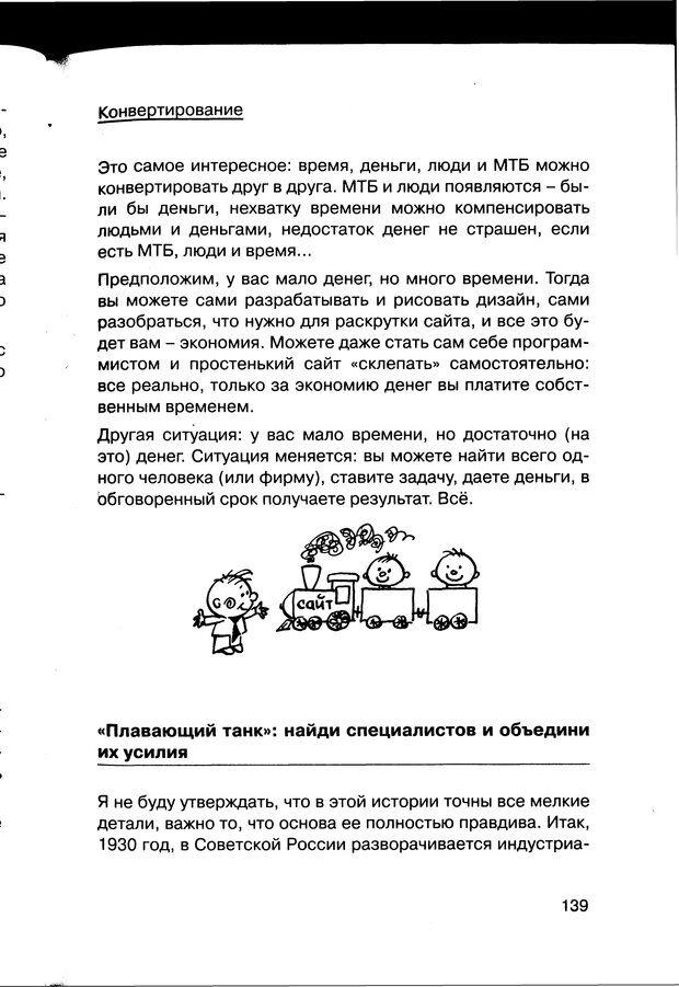 PDF. Простая правильная жизнь. Козлов Н. И. Страница 139. Читать онлайн