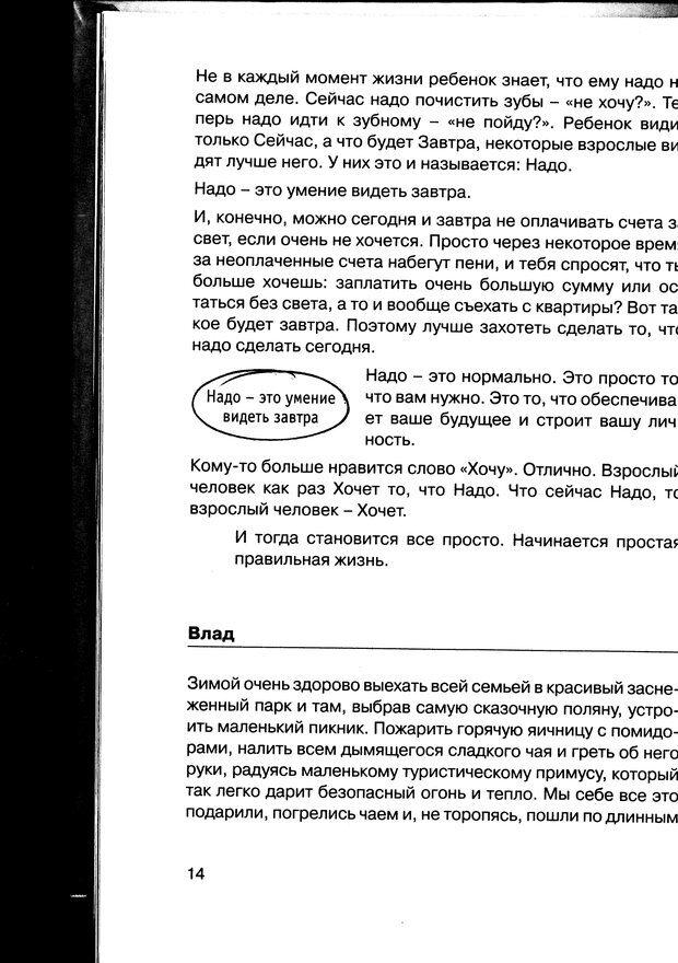PDF. Простая правильная жизнь. Козлов Н. И. Страница 14. Читать онлайн