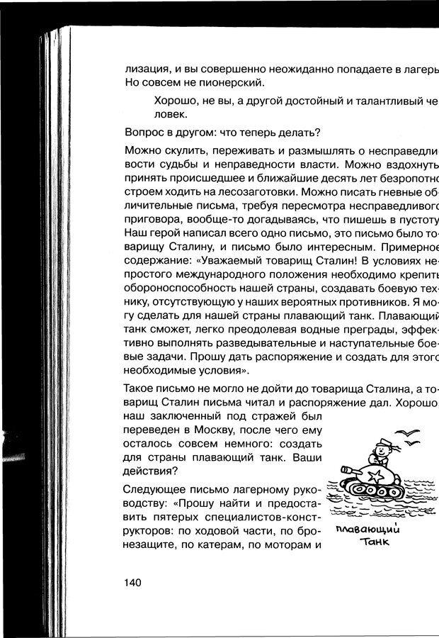 PDF. Простая правильная жизнь. Козлов Н. И. Страница 140. Читать онлайн