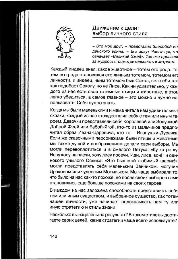 PDF. Простая правильная жизнь. Козлов Н. И. Страница 142. Читать онлайн