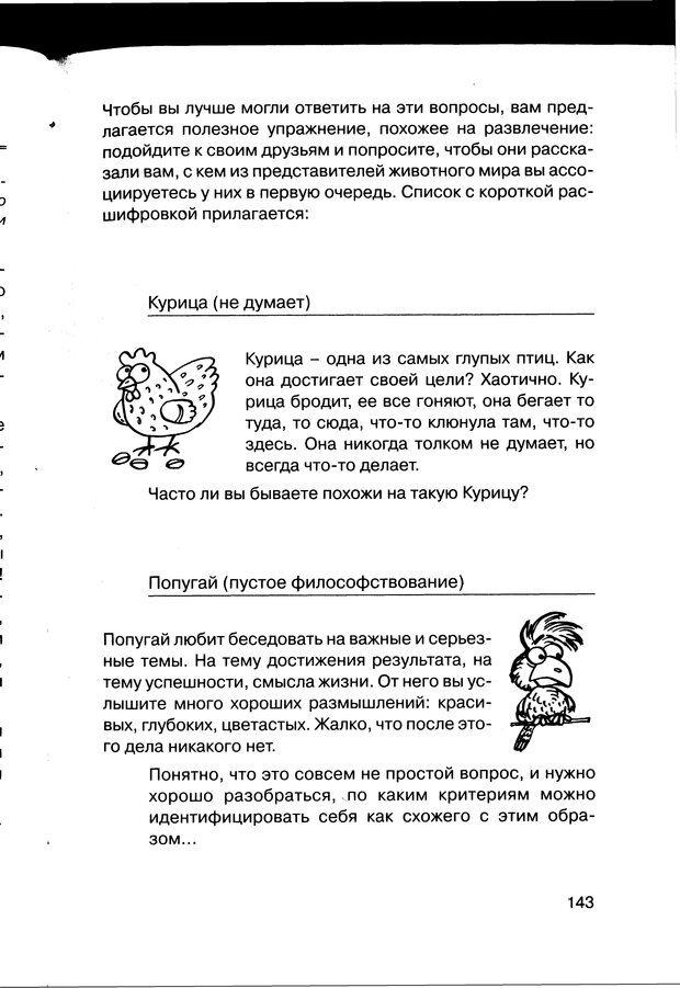 PDF. Простая правильная жизнь. Козлов Н. И. Страница 143. Читать онлайн