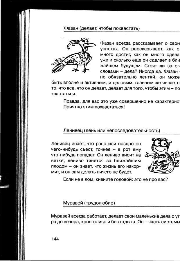 PDF. Простая правильная жизнь. Козлов Н. И. Страница 144. Читать онлайн