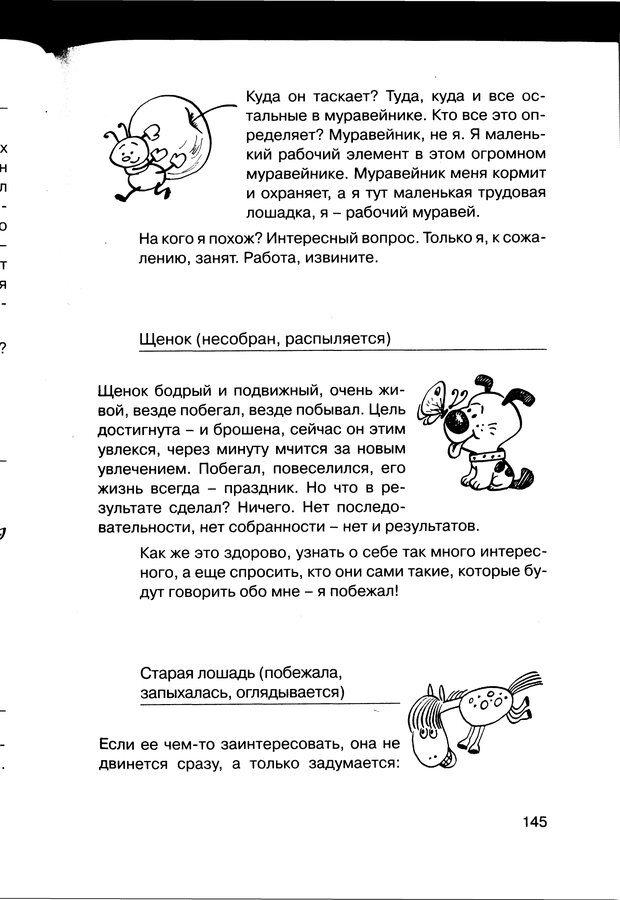 PDF. Простая правильная жизнь. Козлов Н. И. Страница 145. Читать онлайн