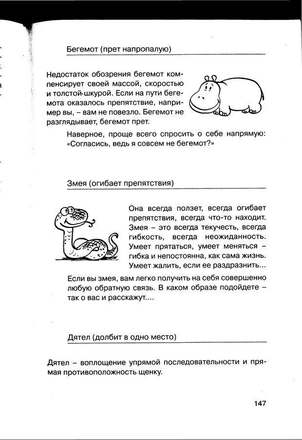 PDF. Простая правильная жизнь. Козлов Н. И. Страница 147. Читать онлайн