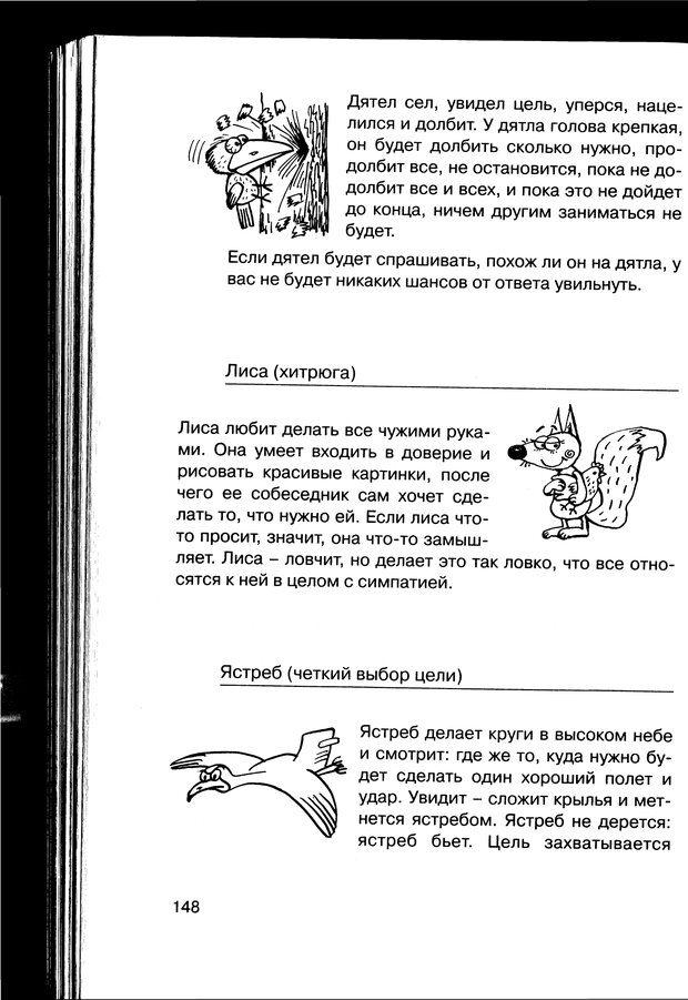PDF. Простая правильная жизнь. Козлов Н. И. Страница 148. Читать онлайн