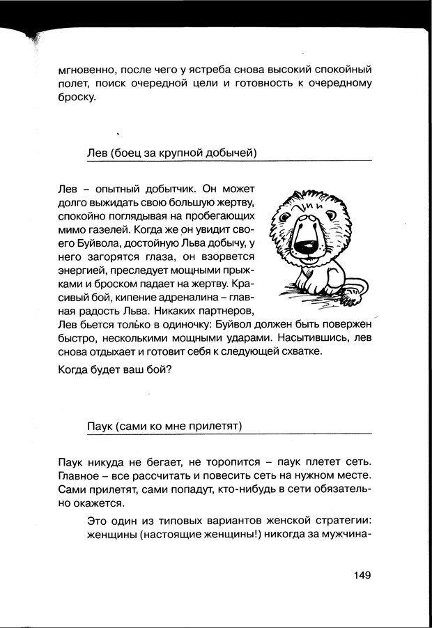 PDF. Простая правильная жизнь. Козлов Н. И. Страница 149. Читать онлайн