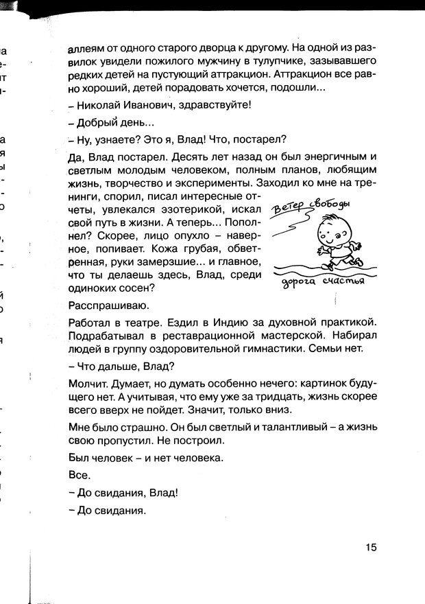PDF. Простая правильная жизнь. Козлов Н. И. Страница 15. Читать онлайн
