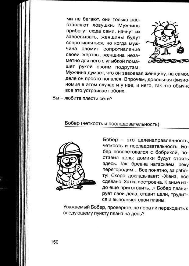 PDF. Простая правильная жизнь. Козлов Н. И. Страница 150. Читать онлайн