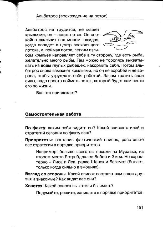 PDF. Простая правильная жизнь. Козлов Н. И. Страница 151. Читать онлайн