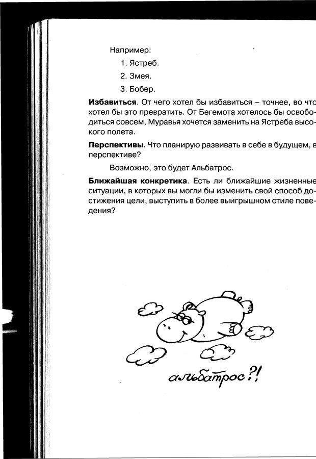 PDF. Простая правильная жизнь. Козлов Н. И. Страница 152. Читать онлайн