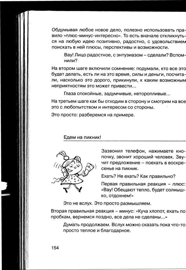 PDF. Простая правильная жизнь. Козлов Н. И. Страница 154. Читать онлайн