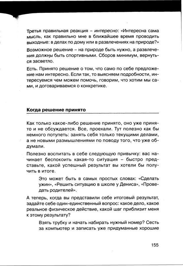 PDF. Простая правильная жизнь. Козлов Н. И. Страница 155. Читать онлайн