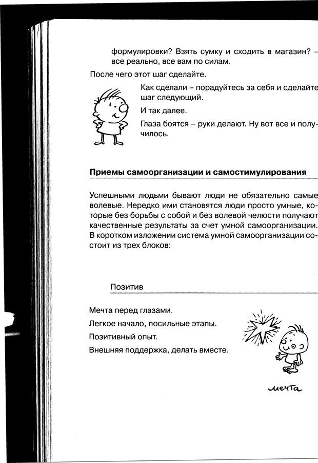 PDF. Простая правильная жизнь. Козлов Н. И. Страница 156. Читать онлайн