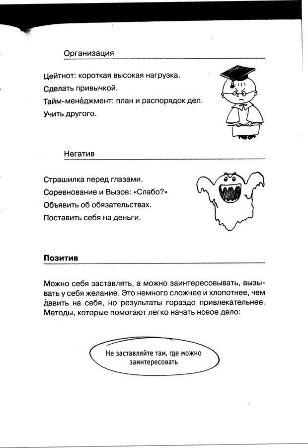 PDF. Простая правильная жизнь. Козлов Н. И. Страница 157. Читать онлайн
