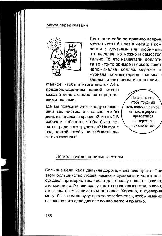PDF. Простая правильная жизнь. Козлов Н. И. Страница 158. Читать онлайн
