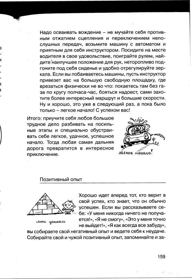 PDF. Простая правильная жизнь. Козлов Н. И. Страница 159. Читать онлайн