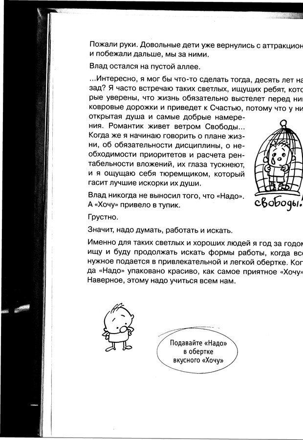 PDF. Простая правильная жизнь. Козлов Н. И. Страница 16. Читать онлайн