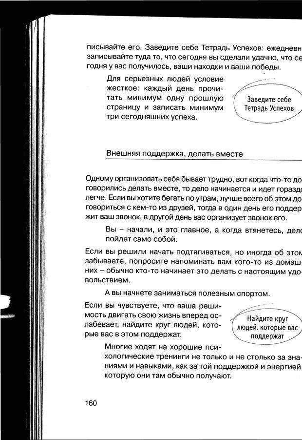 PDF. Простая правильная жизнь. Козлов Н. И. Страница 160. Читать онлайн