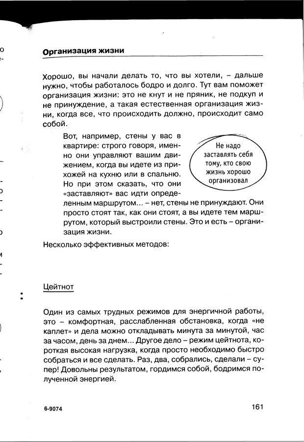 PDF. Простая правильная жизнь. Козлов Н. И. Страница 161. Читать онлайн
