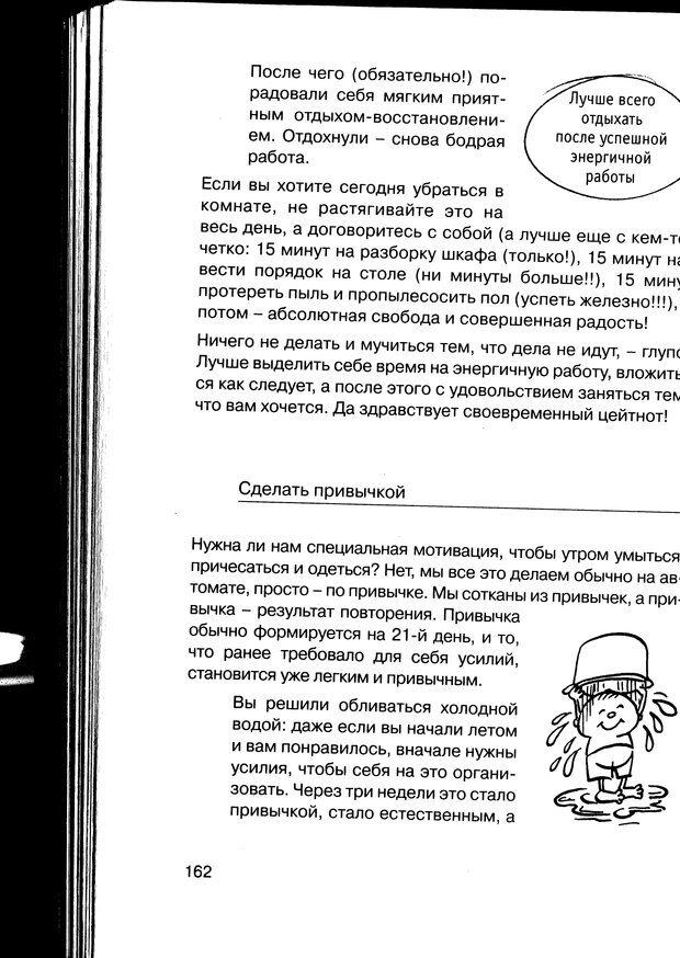 PDF. Простая правильная жизнь. Козлов Н. И. Страница 162. Читать онлайн