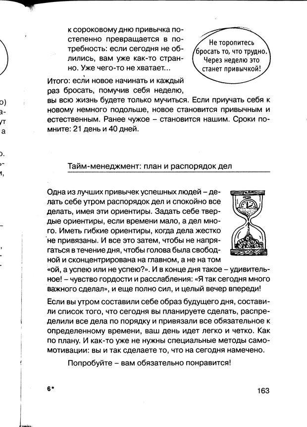 PDF. Простая правильная жизнь. Козлов Н. И. Страница 163. Читать онлайн