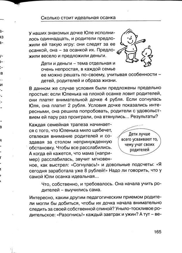 PDF. Простая правильная жизнь. Козлов Н. И. Страница 165. Читать онлайн