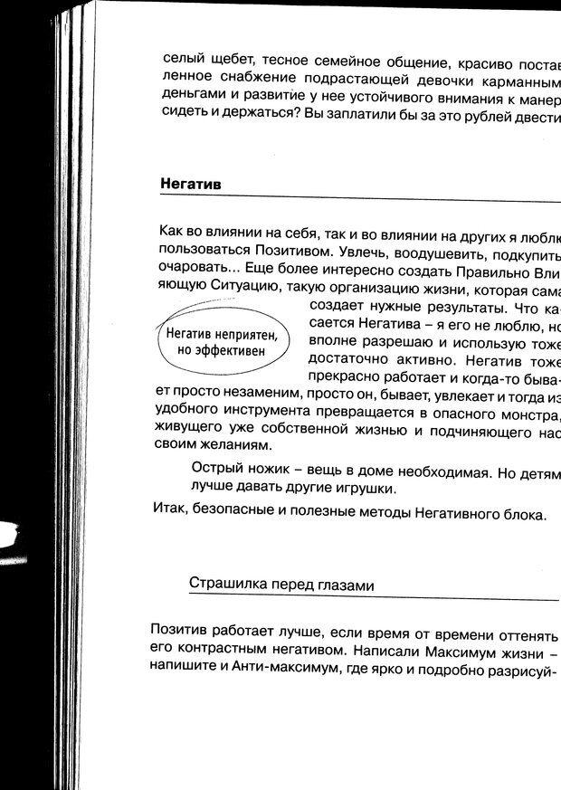 PDF. Простая правильная жизнь. Козлов Н. И. Страница 166. Читать онлайн