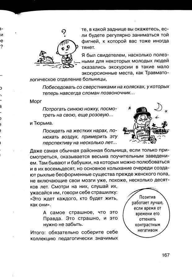 PDF. Простая правильная жизнь. Козлов Н. И. Страница 167. Читать онлайн