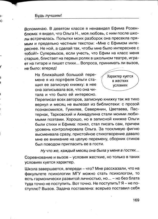 PDF. Простая правильная жизнь. Козлов Н. И. Страница 169. Читать онлайн
