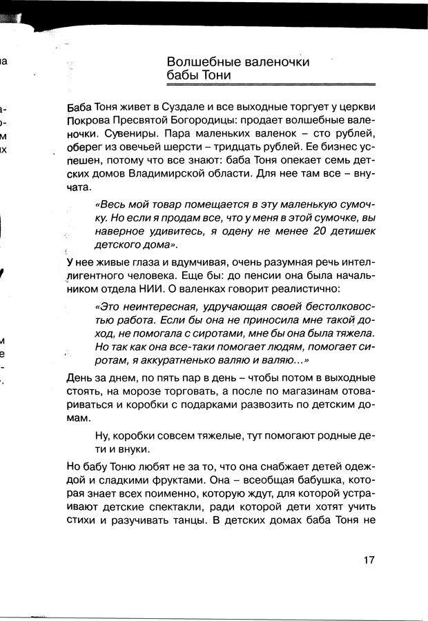 PDF. Простая правильная жизнь. Козлов Н. И. Страница 17. Читать онлайн