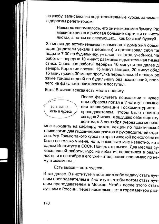 PDF. Простая правильная жизнь. Козлов Н. И. Страница 170. Читать онлайн