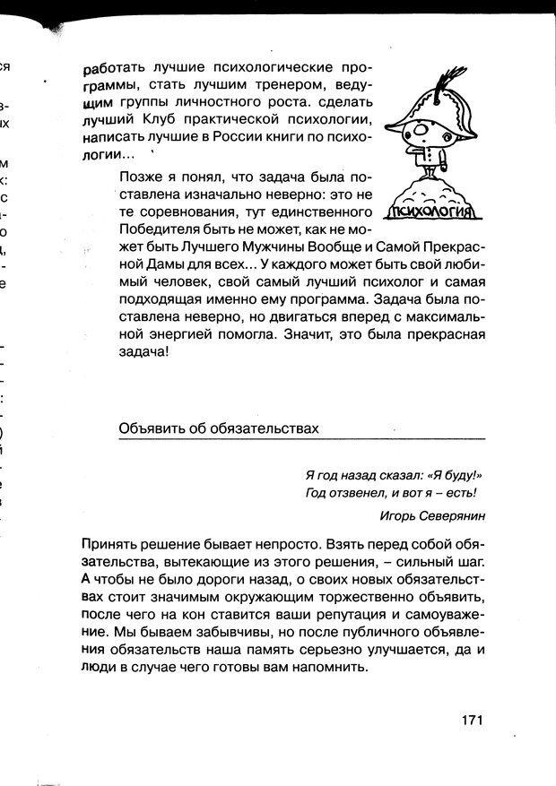 PDF. Простая правильная жизнь. Козлов Н. И. Страница 171. Читать онлайн