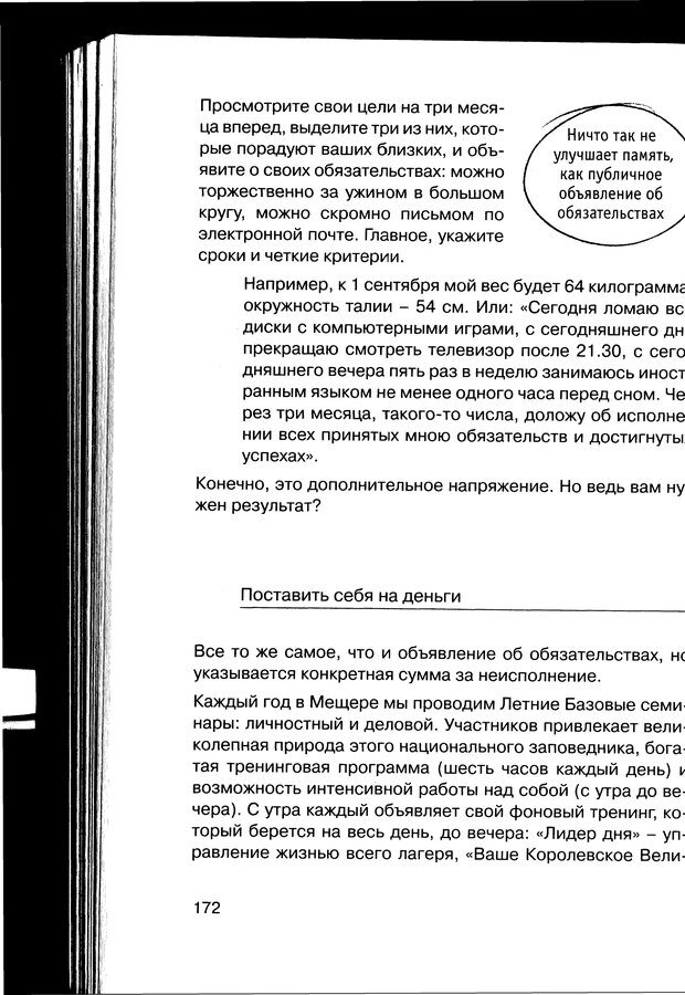 PDF. Простая правильная жизнь. Козлов Н. И. Страница 172. Читать онлайн