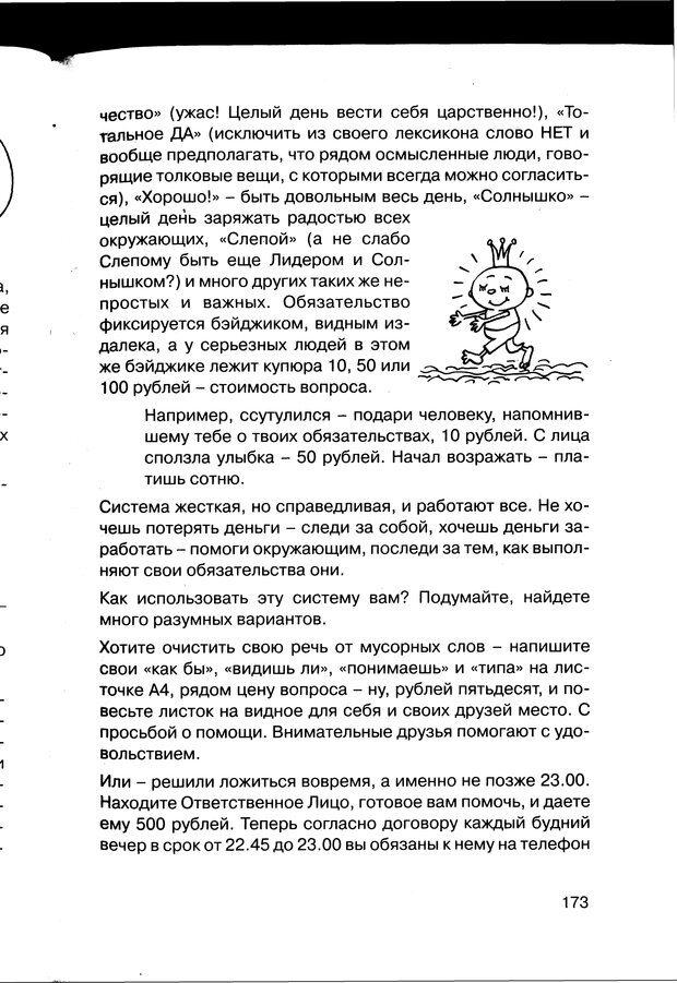 PDF. Простая правильная жизнь. Козлов Н. И. Страница 173. Читать онлайн