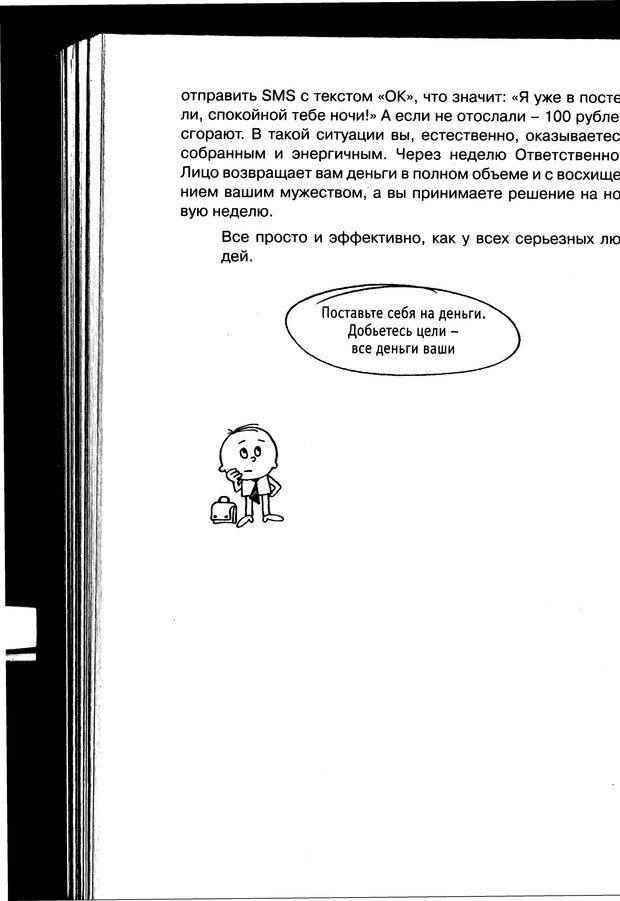 PDF. Простая правильная жизнь. Козлов Н. И. Страница 174. Читать онлайн