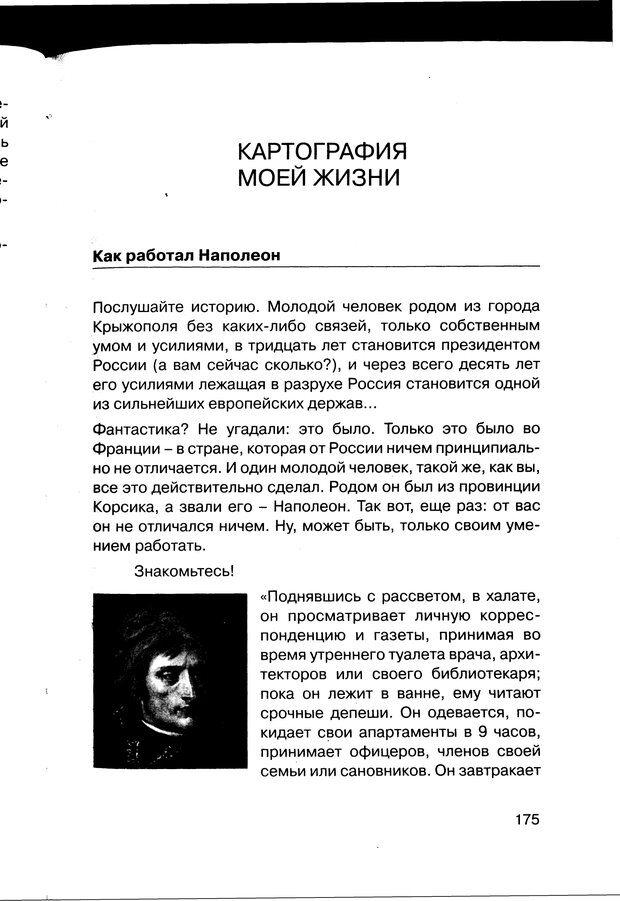 PDF. Простая правильная жизнь. Козлов Н. И. Страница 175. Читать онлайн