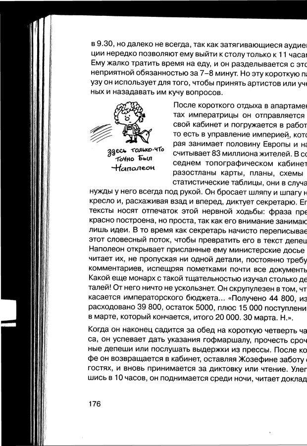 PDF. Простая правильная жизнь. Козлов Н. И. Страница 176. Читать онлайн